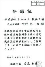 姫路市地域防災貢献事業所登録証
