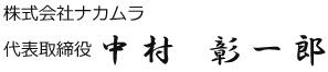 株式会社ナカムラ 代表取締役 中村 彰一郎