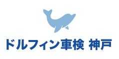 ドルフィン車検神戸