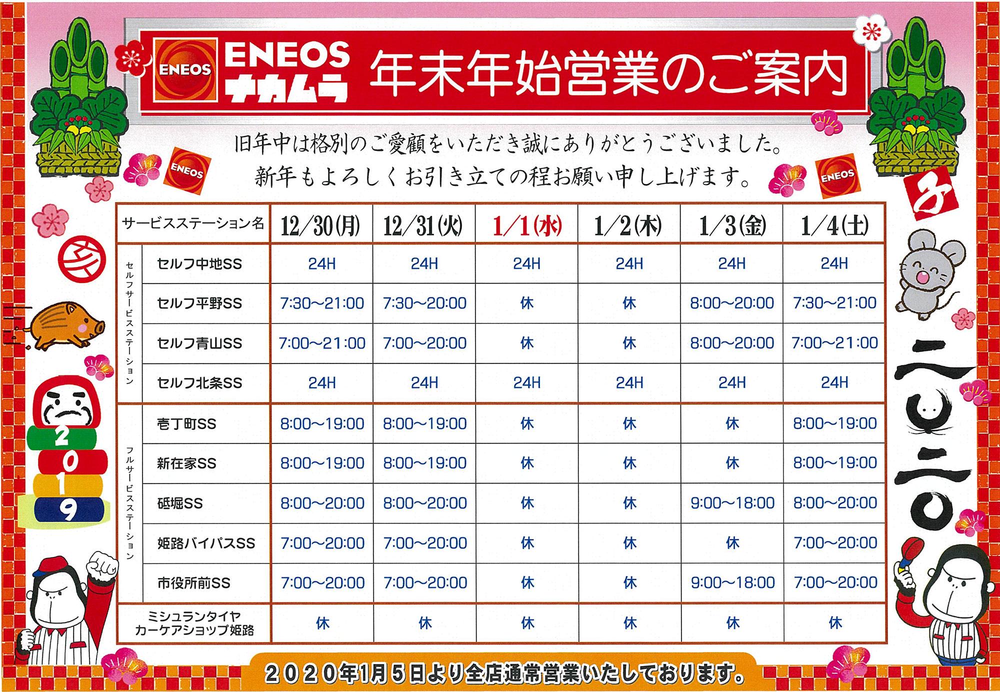 年末年始2019-2020 姫路