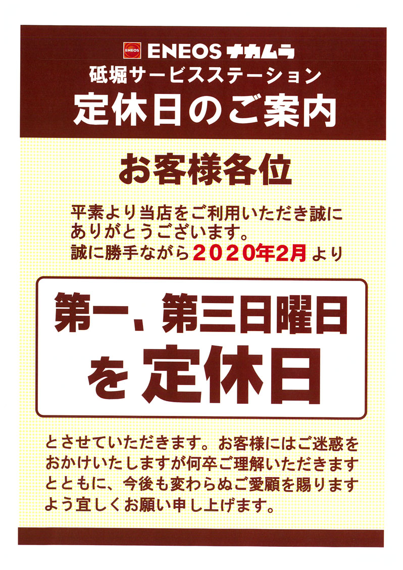 砥堀SS定休日のお知らせ
