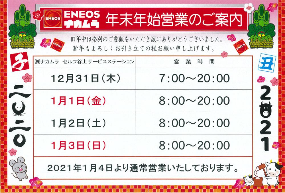 年末年始2020-2019 神戸
